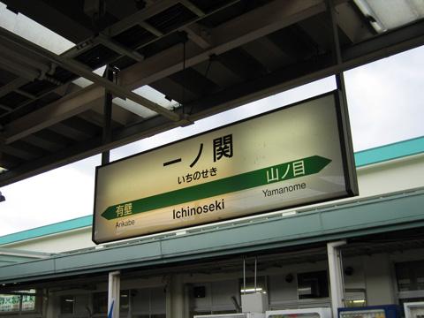 20070716_ichinoseki-01.jpg
