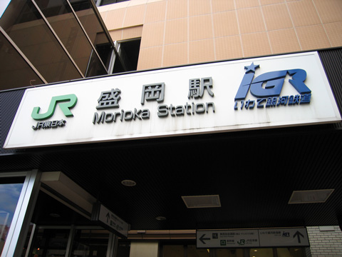 20070716_morioka-04.jpg
