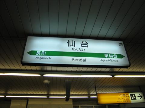 20070716_sendai-02.jpg