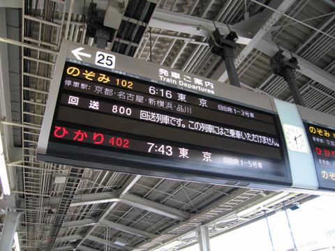 20070716_shinosaka-01.jpg