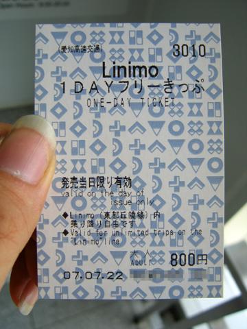 20070722_linimo-03.jpg