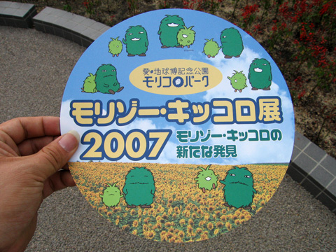 20070722_moricoro_park-24.jpg