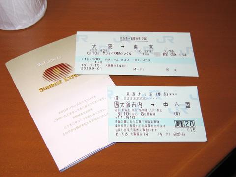 20070810_sunrise_yume-03.jpg