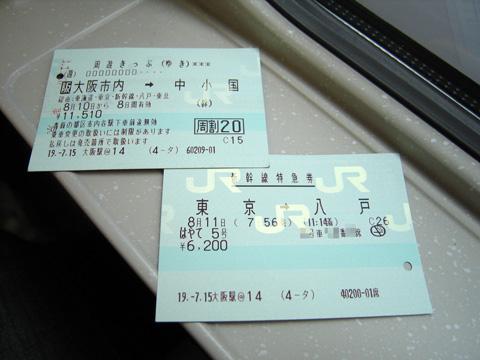 20070811_hayate5-01.jpg