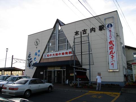 20070811_kikonai-10.jpg
