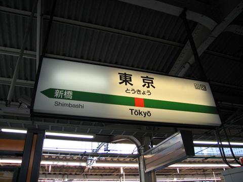 20070811_tokyo-01.jpg