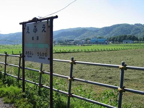20070812_efue-01.jpg