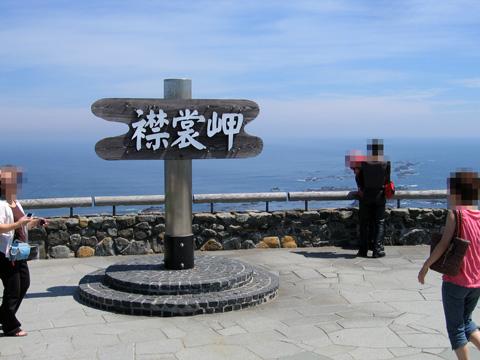 20070812_erimomisaki_cap-07.jpg
