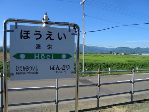 20070812_hoei-01.jpg