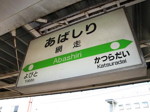 20070813_abashiri-01.jpg
