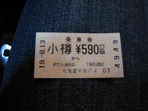 20070813_chuo_bus-02.jpg