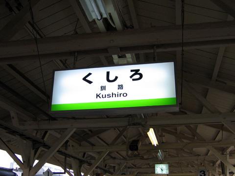 20070813_kushiro-01.jpg