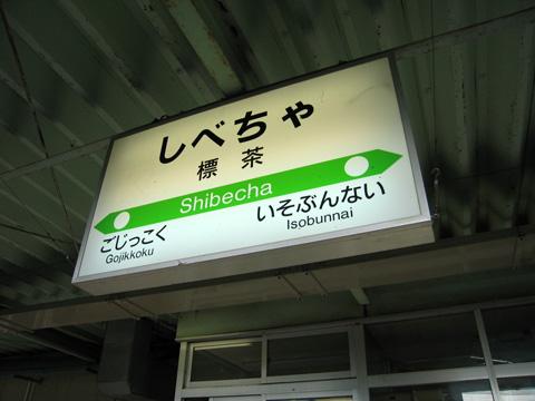 20070813_shibecha-01.jpg