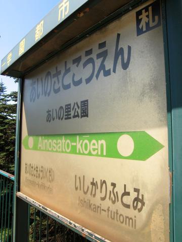20070814_ainosatokouen-01.jpg