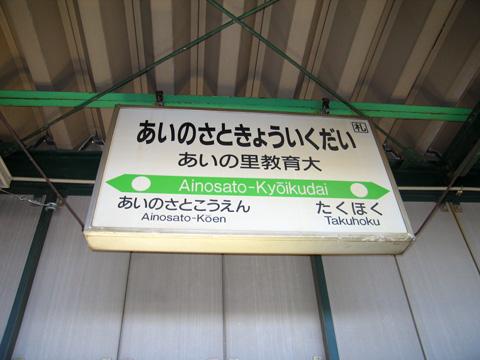 20070814_ainosatokyoikudai-01.jpg