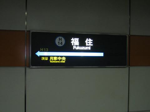 20070814_fukuzumi-02.jpg