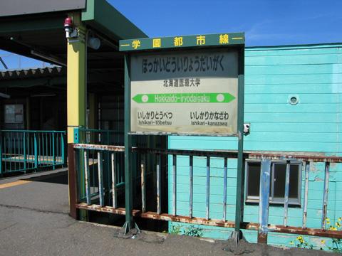 20070814_hokkaido_iryodaigaku-01.jpg