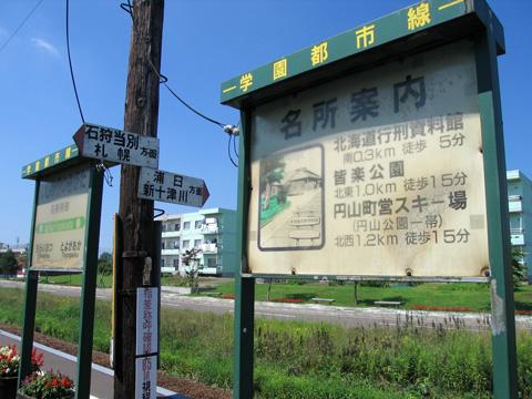 20070814_ishikaritsukigata-01.jpg