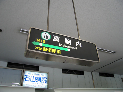 20070814_makomanai-02.jpg