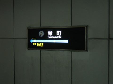 20070814_sakaemachi-02.jpg