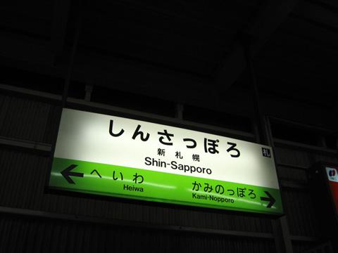 20070814_shinsapporo-02.jpg