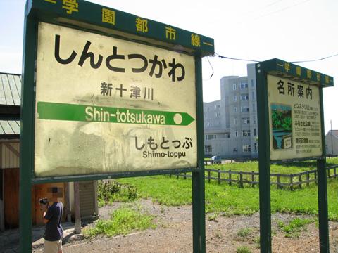 20070814_shintotsukawa-06.jpg