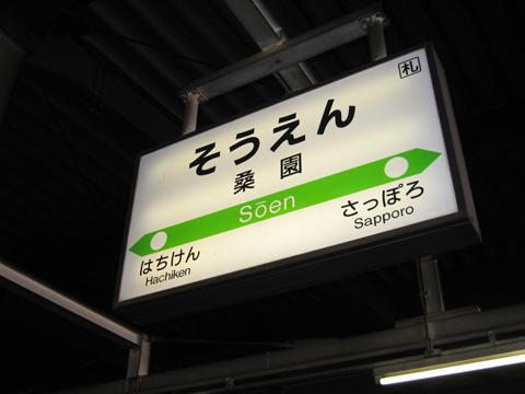 20070814_soen-02.jpg