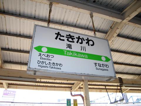 20070814_takikawa-01.jpg