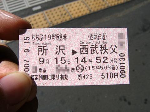 20070915_chichibu19-01.jpg