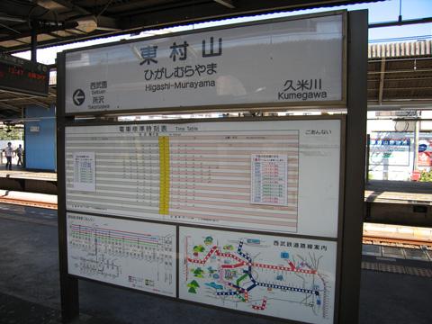 20070915_higashimurayama-01.jpg