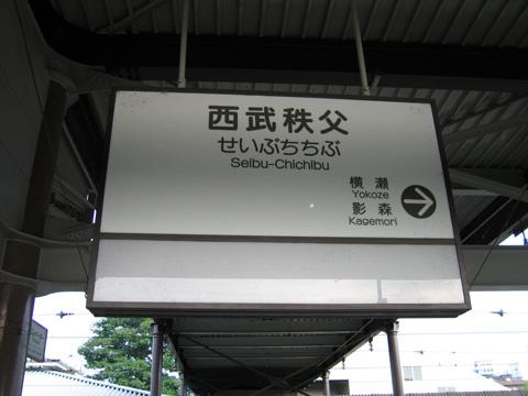 20070915_seibu_chichibu-04.jpg