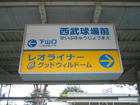 20070915_seibukyujomae-06.jpg