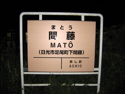 20070916_mato-02.jpg