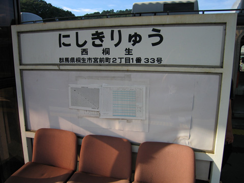 20070916_nishikiryu-02.jpg