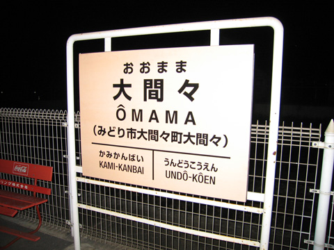 20070916_omama-01.jpg