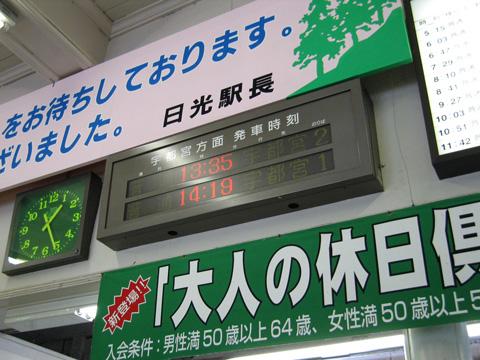 20070917_jr_nikko-02.jpg