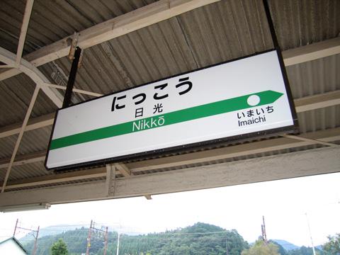 20070917_jr_nikko-03.jpg
