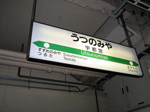 20070917_jr_utsunomiya-01.jpg