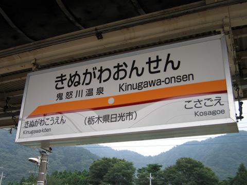 20070917_kizugawaonsen-02.jpg