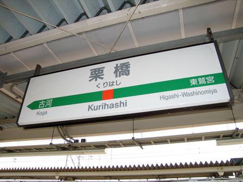 20070917_kurihashi-01.jpg