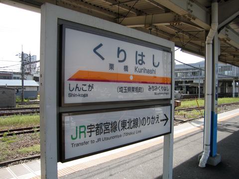 20070917_kurihashi-03.jpg