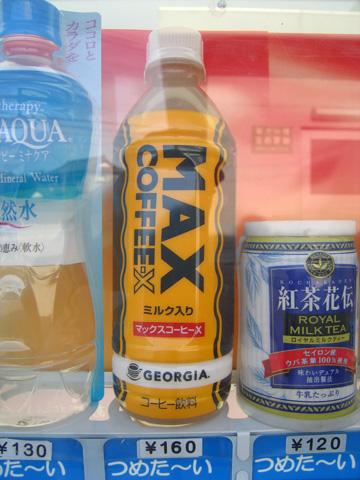 20070917_max_coffee_x-01.jpg
