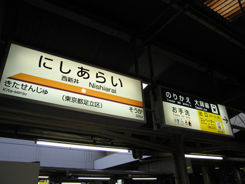 20070917_nishiarai-01.jpg