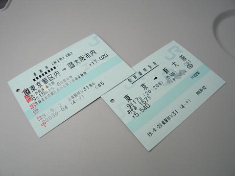 20070917_nozomi157-01.jpg