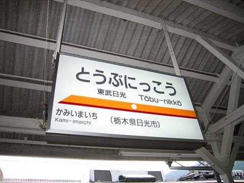 20070917_tobu_nikko-03.jpg