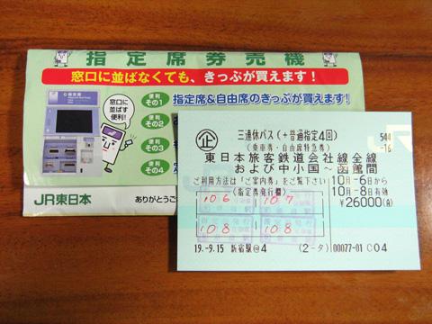 20070924_3days_holiday_pass.jpg