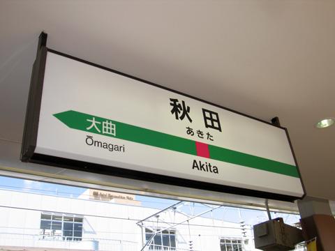 20071006_akita-01.jpg