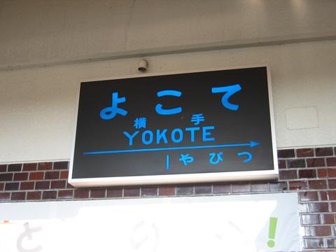 20071006_yokote-02.jpg