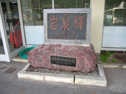 20071007_iwaizumi-05.jpg