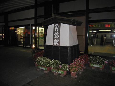 20071007_kakunodate-03.jpg